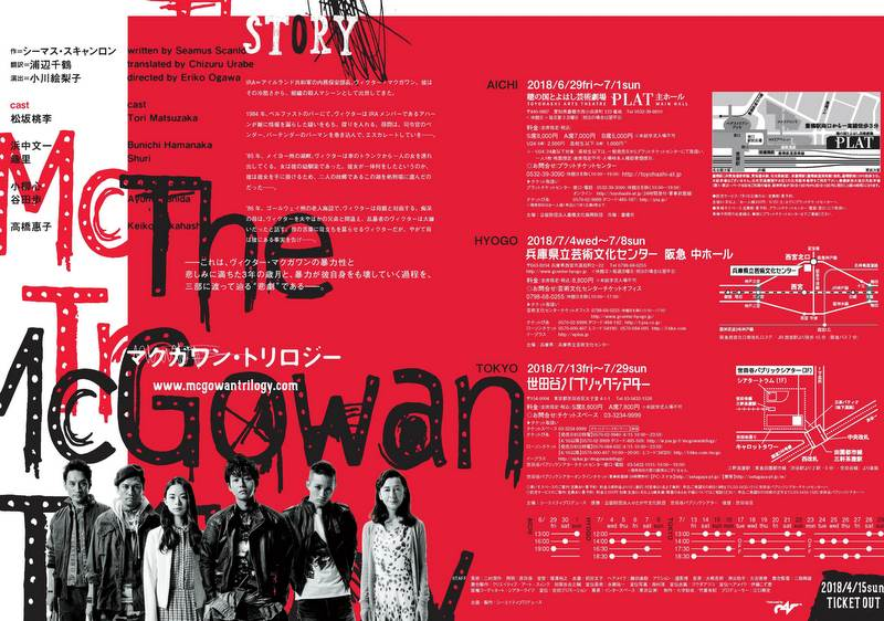 The McGowan Trilogy_Poster