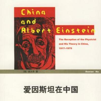 Einstein in  China